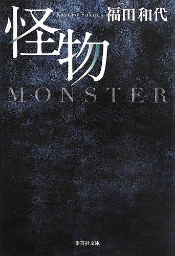 怪物 (集英社文庫)