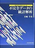 不完全データの統計解析 (統計学大系シリーズ)