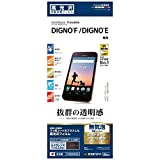 ラスタバナナ DIGNO F/DIGNO E(503KC)用液晶保護フィルム 高光沢パーフェクトガードナー P728DIGNO
