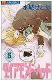 ダイアモンド・ヘッド 5 (フラワーコミックス)