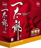 一太郎2012 承 バージョンアップ版