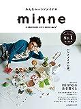 minne HANDMADE LIFE BOOK vol.2 (レディブティックシリーズ)