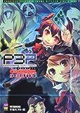 ペルソナ3ポータブル 4コマKINGDOM ガールズサイド3 (アクションコミックス)