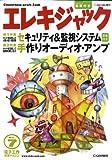 エレキジャック 2008年 08月号 [雑誌]