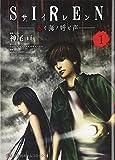 SIREN 赤イ海ノ呼ビ声 1 (ホームコミックス)