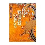 img - for Jiang and your wives Samurai (Sofia Kadokawa Bunko) (Japanese edition) ISBN-10:4044066027 [2010] book / textbook / text book