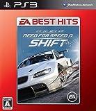 <EA BEST HITS>ニード・フォー・スピード シフト