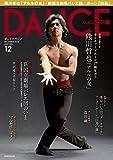 DANCE MAGAZINE (ダンスマガジン) 2014年 12月号 熊川哲也「アルルの女」