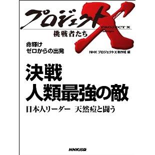 「決戦 人類最強の敵」~日本人リーダー 天然痘と闘う ―命輝け ゼロからの出発 (プロジェクトX~挑戦者たち~)