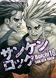 サンケンロック 18 (ヤングキングコミックス)