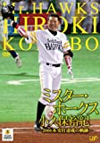 ミスター・ホークス 小久保裕紀 ~2000本安打達成の軌跡~ [DVD]