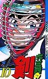 六三四の剣(10) (少年サンデーコミックス)