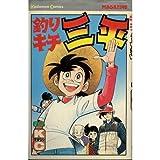 釣りキチ三平(65)(完) (少年マガジンKC)