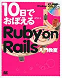 10 Ruby on Rails