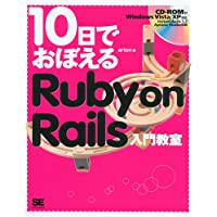10日でおぼえる Ruby on Rails入門教室