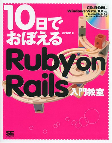 10��Ǥ��ܤ��� Ruby on Rails���綵��