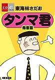 タンマ君 発奮篇【文春e-Books】