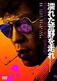 Ǩ�줿��������� [DVD]