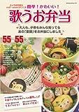 簡単!かわいい!歌うお弁当 (ヤマハムックシリーズ 57)