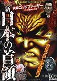 新日本の首領 実録ゴッドファーザー~その激動 (コアコミックス 59)