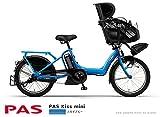 YAMAHA(ヤマハ) 電動自転車16年モデル PAS Kiss mini (パス キッス ミニ) PA20K 20インチ 8.7Ahバッテリー搭載 内装3段変速 専用急速充電器付 ランキングお取り寄せ