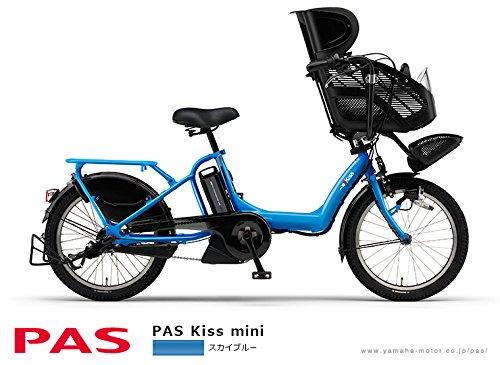 YAMAHA(ヤマハ)16年モデル PAS Kiss mini (パス キッス ミニ) PA20K 20インチ 8.7Ahバッテリー搭載 内装3段変速 専用急速充電器付