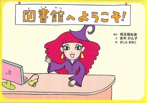 図書館へようこそ! (調べ学習紙芝居シリーズ 1)