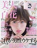 美人百花(びじんひゃっか) 2016年 05 月号 [雑誌]