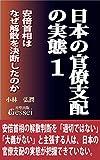 日本の官僚支配の実態1 安倍首相はなぜ解散を決断したのか(月聖出版)