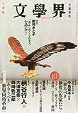 文学界 2010年 10月号 [雑誌]