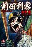 前田利家 1 (SPコミックス)
