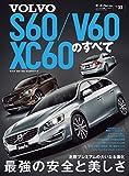 ニューモデル速報 インポート Vol.33 ボルボS60/V60/XC60のすべて