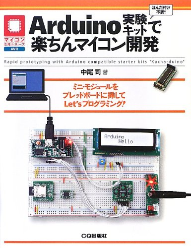 "Arduino実験キットで楽ちんマイコン開発 = Rapid prototyping with Arduino compatible starter kits ""Kacha-duino"""