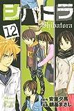 シバトラ 12 (12) (少年マガジンコミックス)