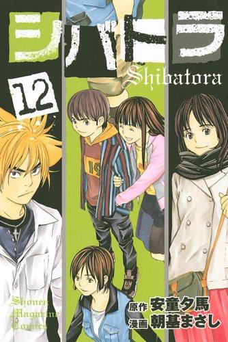 シバトラ 12 (少年マガジンコミックス)