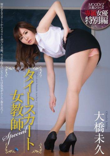 タイトスカート女教師 大橋未久 ムーディーズ [DVD]
