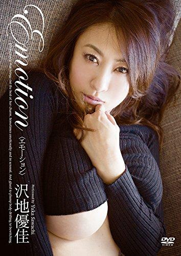 沢地優佳 / Emotion [DVD]