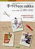 お菓子や身の回りのパッケージをリサイクル 手づくりeco zakka (洋泉社MOOK)