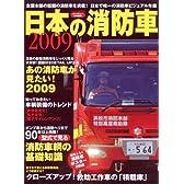 日本の消防車2009 (イカロス・ムック)
