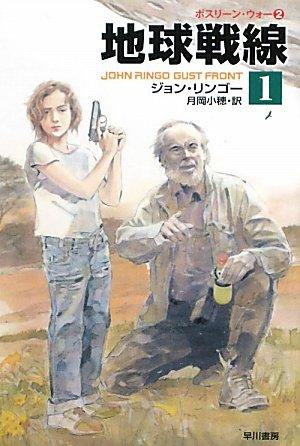 地球戦線〈1〉―ポスリーン・ウォー〈2〉 (ハヤカワ文庫SF)