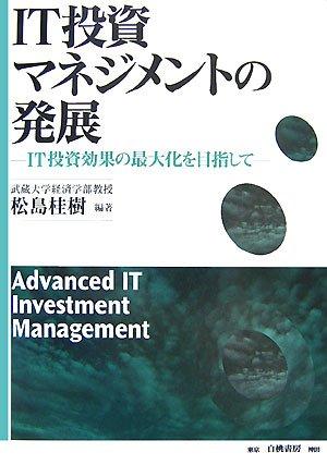 IT投資マネジメントの発展―IT投資効果の最大化を目指して