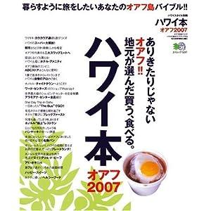 ハワイ本 (2007) (エイムック (1237))