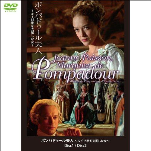 ポンパドゥール夫人~ルイ15世を支配した女~ DVD2枚組(1WeekDVD)