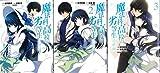 魔法科高校の劣等生 追憶編 コミック 全3巻完結セット (電撃コミックスNEXT)