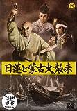 日蓮と蒙古大襲来[DVD]