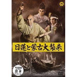 日蓮と蒙古大襲来 [DVD]