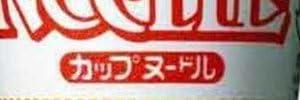 日清 カップヌードル 77g×20個