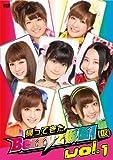 帰ってきた Berryz仮面!(仮) Vol.1 [DVD]