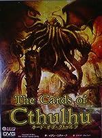 カードゲーム カード・オブ・クトゥルフ