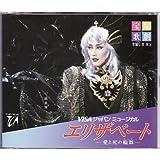 VISAジャパンミュージカル エリザベート -愛と死の輪舞-を試聴する